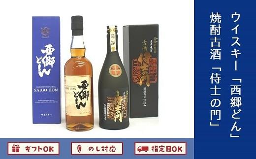 026-36 ウィスキー「西郷どん」と焼酎古酒「侍士の門」セット