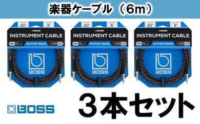 [№5786-2045]【BOSS純正】楽器ケーブル 6m/BIC-20 3本セット