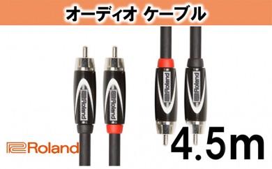[№5786-2023]【Roland純正】オーディオケーブル 4.5m/RCC-15-2R2R