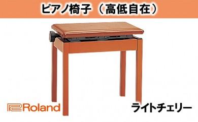 [№5786-2066]【Roland】高低自在ピアノチェア/BNC-05A-T