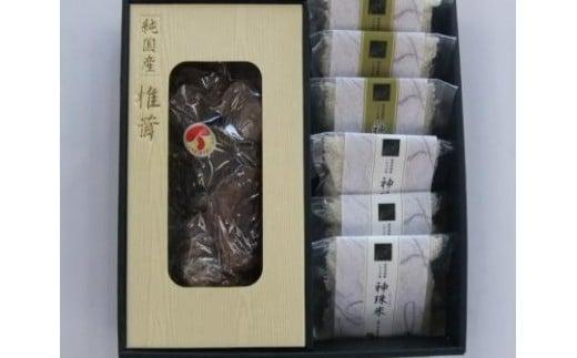 七宗ふるさとスペシャル神珠米バラエティギフトB(椎茸)