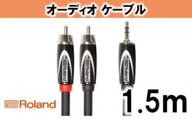 [№5786-2034]【Roland純正】オーディオケーブル 1.5m/RCC-5-352RV2