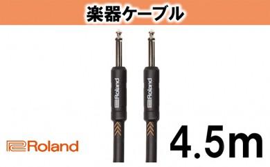 [№5786-1990]【Roland純正】楽器ケーブル 4.5m/RIC-B15