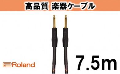 [№5786-2007]【Roland純正】高品質楽器ケーブル 7.5m/RIC-G25