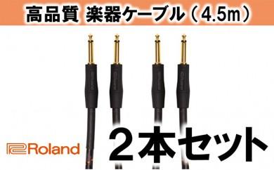 [№5786-2002]【Roland純正】高品質楽器ケーブル 4.5m/RIC-G15 2本セット