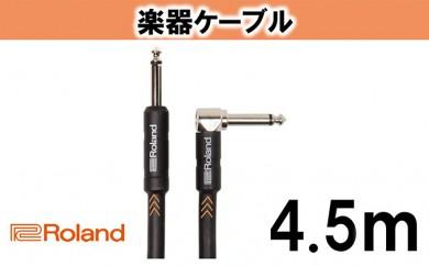 [№5786-1991]【Roland純正】楽器ケーブル 4.5m/RIC-B15A