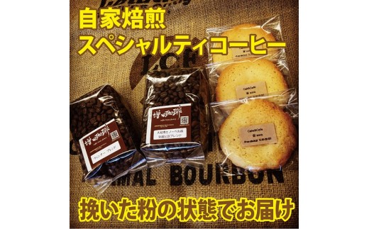 10-24b.自家製焙煎スペシャルティコーヒー200g×2種類+クッキーセット(挽き)
