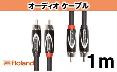 [№5786-2028]【Roland純正】オーディオケーブル 1m/RCC-3-2R2R
