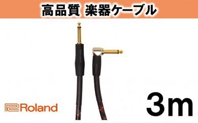 [№5786-2001]【Roland純正】高品質楽器ケーブル 3m/RIC-G10A