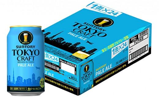 [№5881-0176]サントリー東京クラフト ペールエール350ml缶×24本