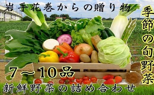 イーハトーヴ野菜セット 【029】