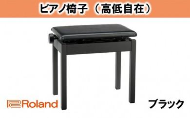 [№5786-2067]【Roland】高低自在ピアノチェア/BNC-05BK2T