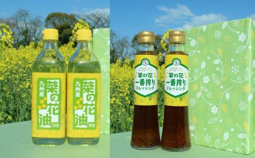 I-7 菜の花サラダ油(2本)と菜の花一番搾りドレッシング(2本)