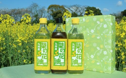 I-5 一番搾り菜の花油(1本)と菜の花サラダ油(2本)