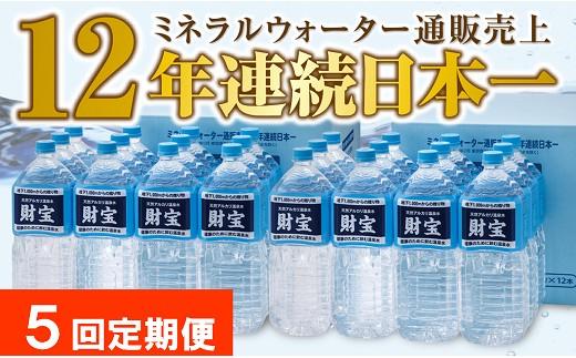 H-3 【5回定期便】天然アルカリ温泉水2L×24本
