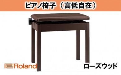 [№5786-2070]【Roland】高低自在ピアノチェア/BNC-05-T