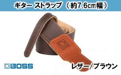 [№5786-2053]【BOSS純正】革製ギターストラップ7.6cm幅/ブラウン/BSL-30-BRN