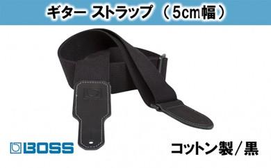 [№5786-2059]【BOSS純正】布製ギターストラップ/5cm幅/黒/BSC-20-BLK