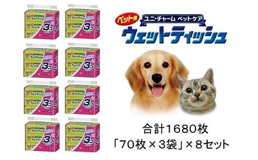 381 ユニ・チャーム ペット用ウエットティッシュつめかえ用「70枚×3袋」×8セット計1680枚