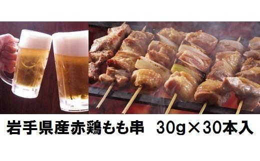C-001 岩手県産赤鶏もも串(生冷凍)30g×30本入