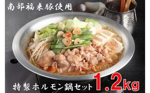 B-012 絶品!!南部福来豚使用 福次郎久慈ホルモン鍋3点セット