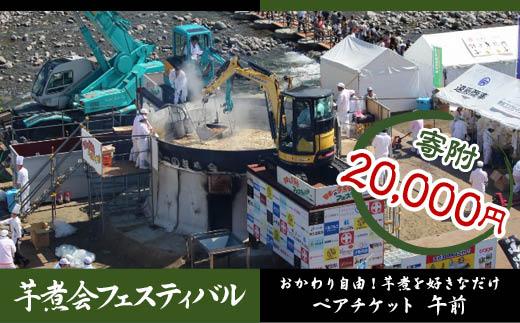 FY18-001 日本一の芋煮会フェスティバル 芋煮茶屋ペアチケット(午前)