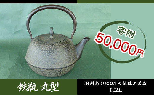 FY18-015 月山堂 鉄瓶丸型1.2L(19×19×15.5cm1.2L)