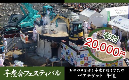 FY18-002 日本一の芋煮会フェスティバル 芋煮茶屋ペアチケット(午後)