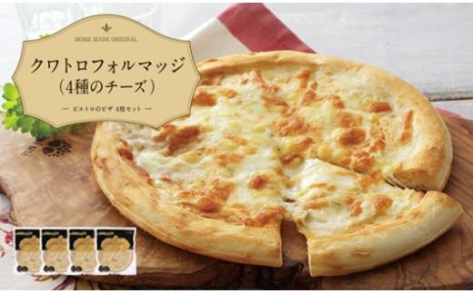 F1096 ピエトロ クワトロフォルマッジ(4種のチーズ)  ピザ4枚セット