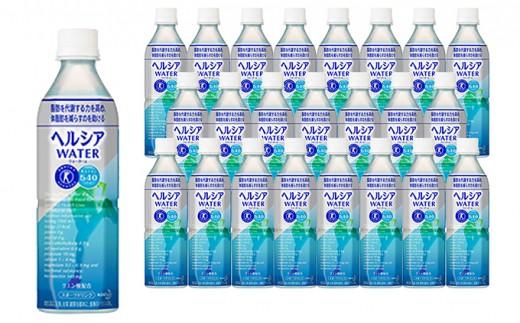 [№5840-1355]花王 ヘルシアウォーター500mlペットボトル (1箱24本入り)【特定保健用食品】
