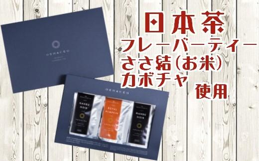 (03807)日本茶「大崎市産ささ結・かぼちゃ使用」