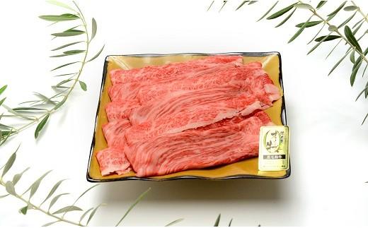 [№5803-0284]香川県産オリーブ牛(金ラベル)ロースすきやき用 450g
