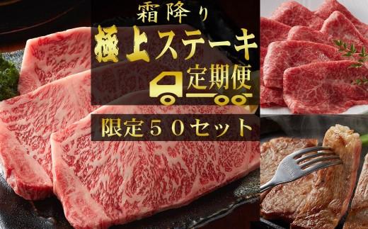 E-516 【ステーキ】 鹿児島黒毛和牛 定期便 第1弾