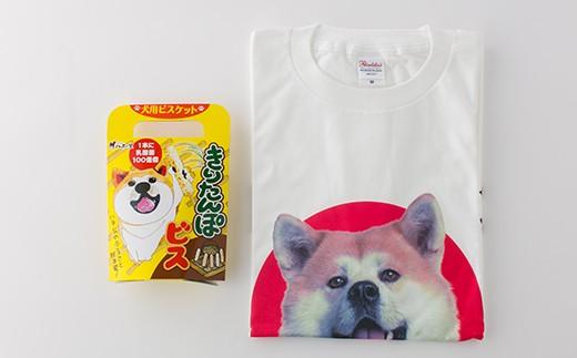 50P5701 秋田犬Tシャツときりたんぽビスのセット【50P】