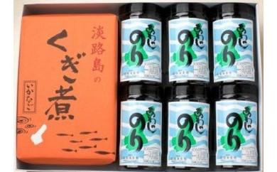 淡路島で大人気のあわじのり6本、淡路島名産のくぎ煮350gを詰め合わせました。