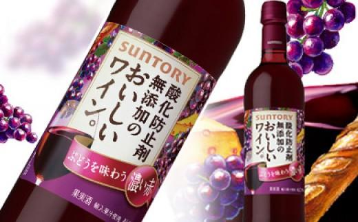 酸化防止剤無添加のおいしいワイン。ぶどうを味わう濃い赤(12本)