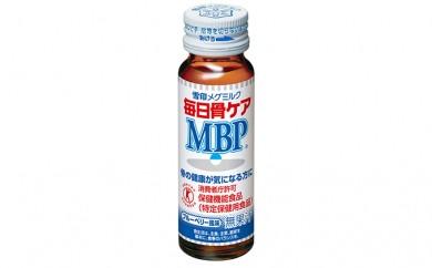 [№5787-0208]毎日骨ケアMBPブルーベリー風味 60本