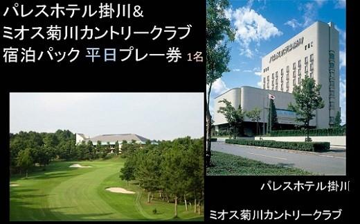276 パレスホテル掛川&ミオス菊川CCゴルフ宿泊パック平日プレー券 1名