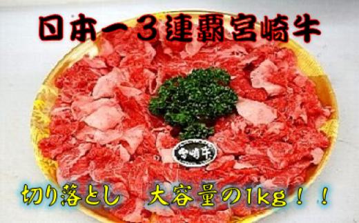 1kg!【宮崎牛切り落とし】厳選したこだわりA5等級 A-213