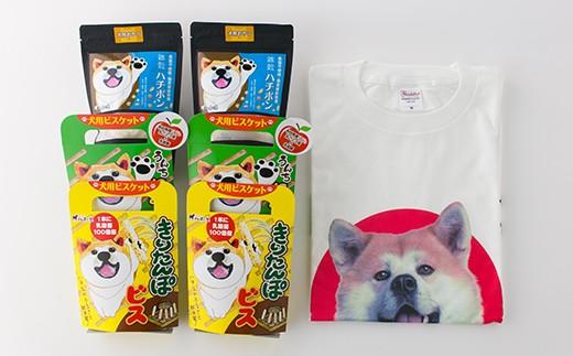 100P5702 秋田犬Tシャツとワンちゃん用おやつセット【100P】