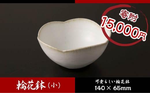 FY18-266 青龍窯 残雪釉輪花鉢 (小)