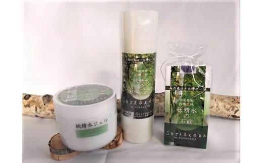 H-013 白樺樹液の妖精水 美肌セット