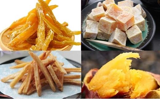317 おいもやの「干し芋」「焼き芋」「まつば」「芋甘納豆」4種セット