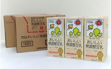 [№5787-0204]キッコーマン 無調整豆乳1000ml 18本セット