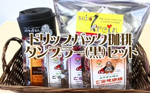 (04802)【数量限定】ドリップバック珈琲タンブラーセット(黒)