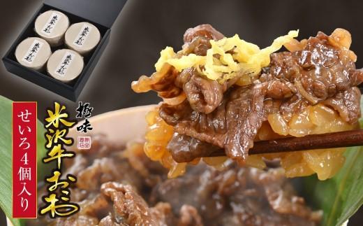 030-075 米沢牛&もち米の絶妙なバランス!米沢牛おこわ(110g*4個)