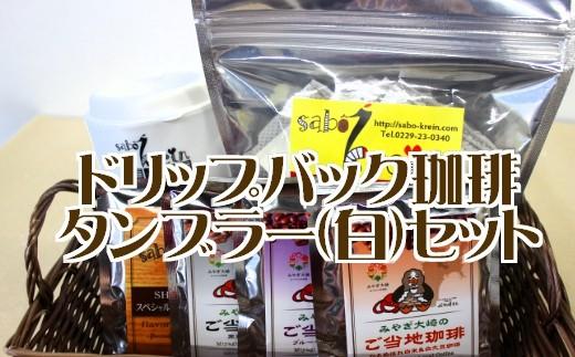 (04803)【数量限定】ドリップバック珈琲タンブラーセット(白)