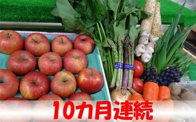 [№5701-0199]【10ヶ月連続】津軽の野菜・果物セット8~12品程度