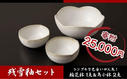 FY18-270 青龍窯 残雪釉輪花・角小鉢セット
