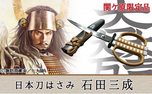 [№5927-0111]【関ケ原限定品】日本刀はさみ(石田三成)